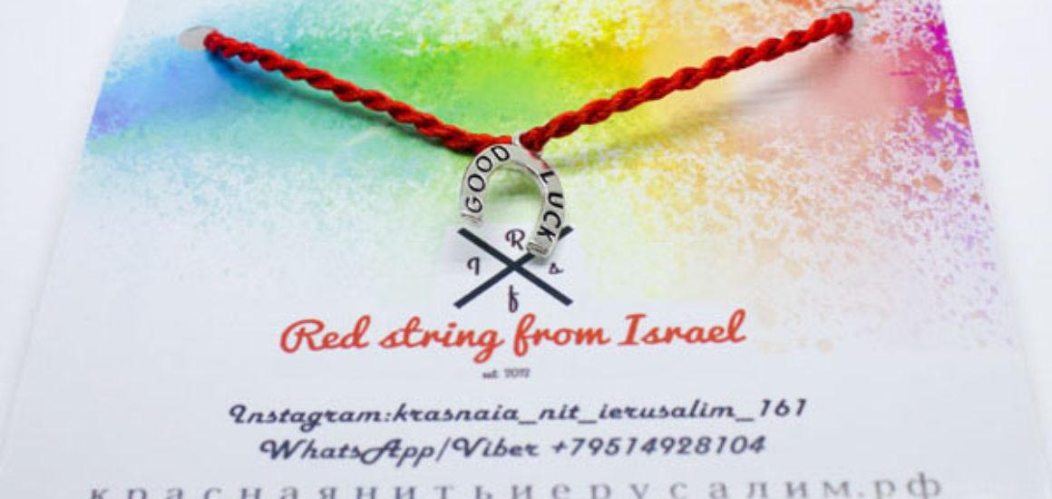 wish string bracelet good luck